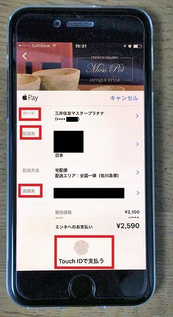 ミンネでのApple Payでの支払画面