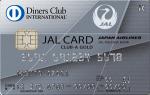 JALダイナースカードのメリット・デメリット・他のJALカードとの比較まとめ