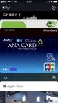 ANAカードは一部がApple Pay(アップルペイ)に使える!Suicaチャージはポイント付与対象外