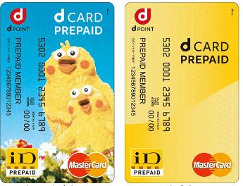 dカード プリペイド