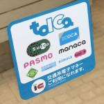 TOICAよりもSuicaが圧倒的にお得!Apple Payとおサイフケータイがあるなら!