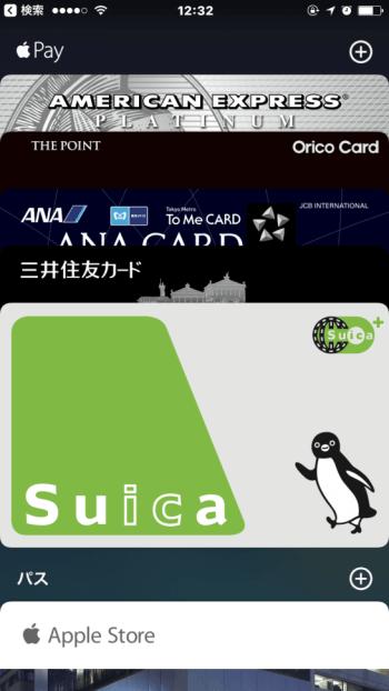 Apple PayのWalletアプリにあるSuica