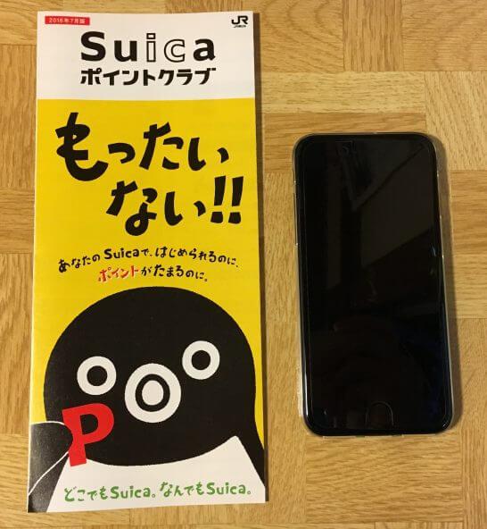 iPhone 7とSuicaポイントクラブの案内