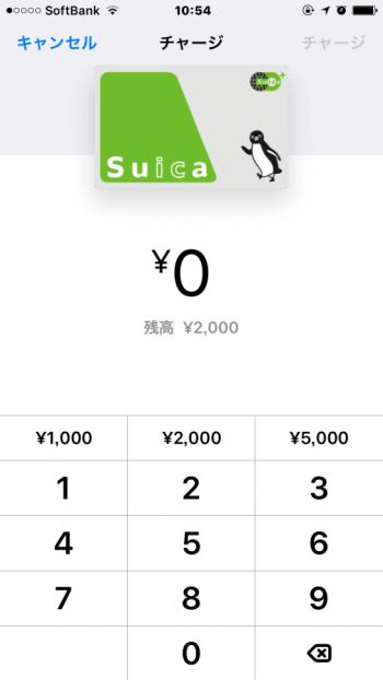 WalletアプリでのSuicaチャージ