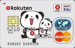 お買いものパンダデザインの楽天カードが無制限・無期限で発行できるように!