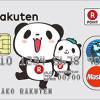 楽天カード(お買いものパンダデザイン)