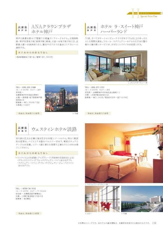 JCBプレミアムステイプラン ホテル編_西日本__08