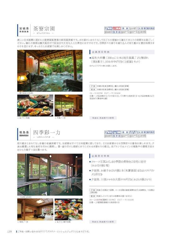 JCBプレミアムステイプラン 旅館編_東日本_09