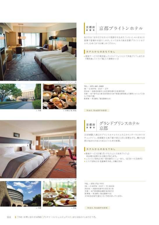 JCBプレミアムステイプラン ホテル編_西日本_01