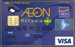 イオンカード Kitacaはキタカと一体!メリット・デメリット・お得な使い方まとめ