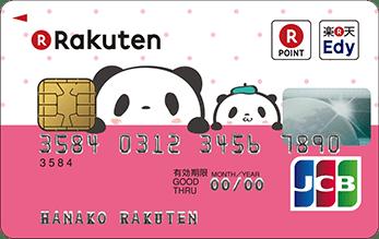 楽天PINKカード(お買いものパンダデザイン)