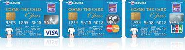 コスモ・ザ・カード・オーパスの3種類の国際ブランド