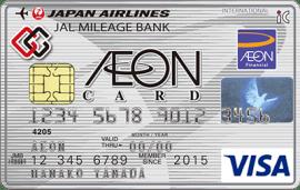 イオンJMBカード(JMB WAON一体型・G.Gマーク付)