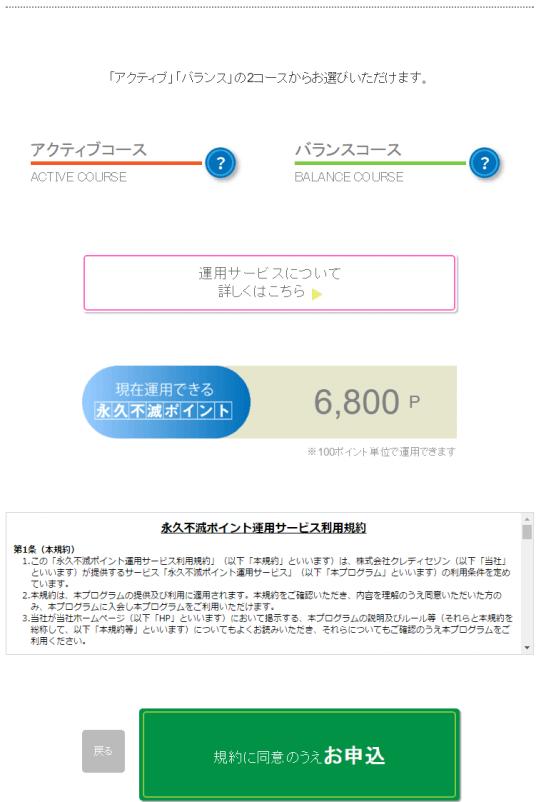 ポイント運用サービスの申込画面