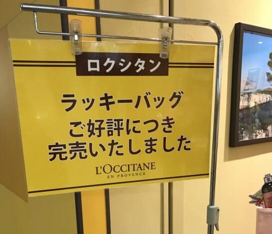 ロクシタンの福袋の完売のお知らせ