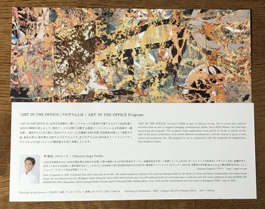 マネックス証券のオフィスの壁に飾ってある作品
