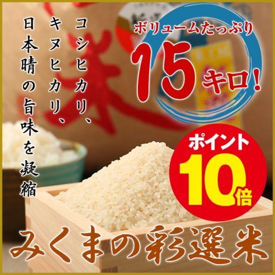 和歌山県北山村のふるさと納税返礼品のみくまの彩選米の説明