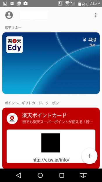 Android Payのホーム画面