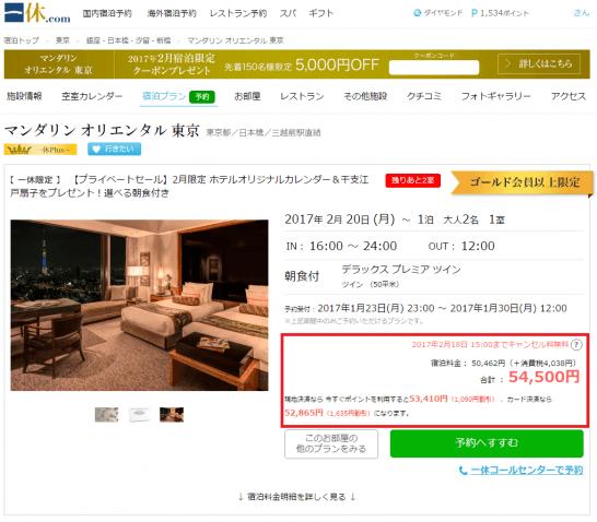 マンダリン オリエンタル 東京の一休のプライベートセールの価格