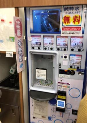 イオンカード特典のおいしい水の機械2