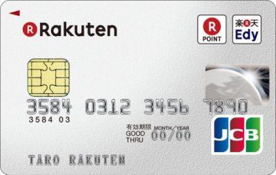 楽天カード(JCB)