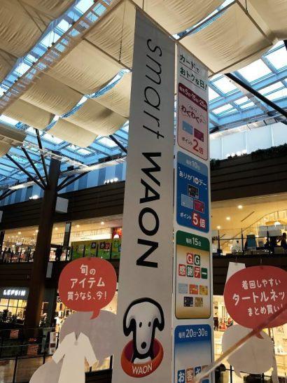 イオンモール店内のsamrt WAONの旗 (2)