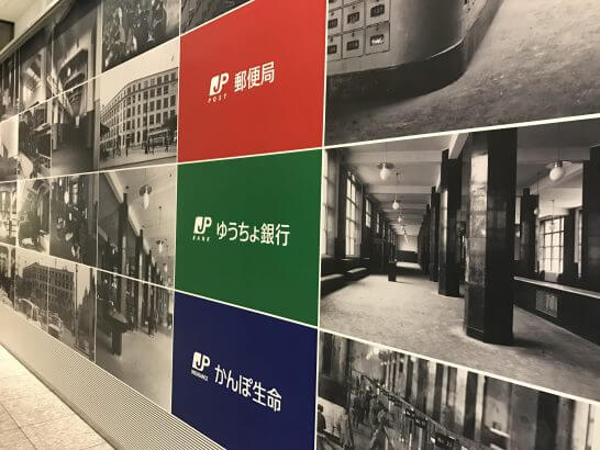 郵便局・ゆうちょ銀行・かんぽ生命のロゴとイメージイラスト