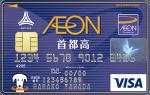 イオン首都高カード(WAON一体型)の特典・メリット・デメリットまとめ
