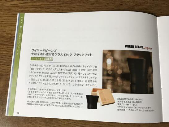 三井住友プラチナカードのメンバーズセレクション (ワイヤードビーンズ 生涯を添い遂げるグラス ロック ブラックマット)