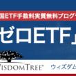 マネックス証券のゼロETF