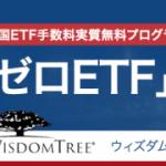 マネックス証券がゼロETFを開始!米国ETFの売買手数料が無料に