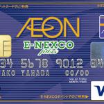 イオン E-NEXCO pass カード(WAON一体型)の特典・メリット・デメリットまとめ