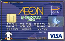 イオン E-NEXCO pass カード
