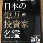日本の億万投資家名鑑が発刊!なんとお役立ち情報源ブログ部門で6位