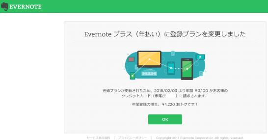 Evernoteのクレジットカード情報変更完了画面