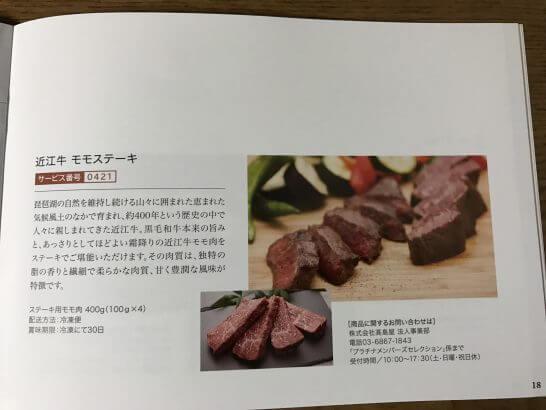 三井住友プラチナカードのメンバーズセレクション (近江牛 モモステーキ)