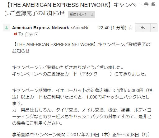 アメックスのイエローハットキャンペーンの受付完了メール