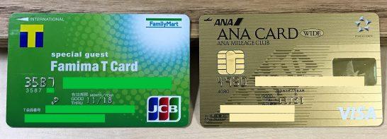 ファミマTカードとANA VISAワイドゴールドカード