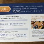 セゾン・アメックスがAmazonのお買い物で1万円キャッシュバック・キャンペーン!