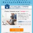 アメックスのオンラインキャッシュバックキャンペーン