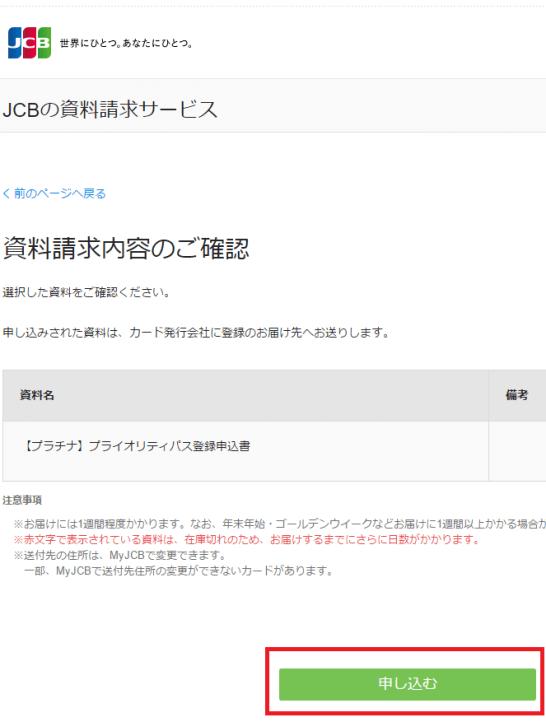 JCBプラチナカードのプライオリティ・パス申込手順6
