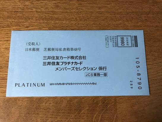 三井住友プラチナカードのメンバーズセレクション2017の返信用封筒