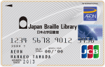 日本点字図書館カードのメリット・デメリット・他のイオンカードとの比較まとめ