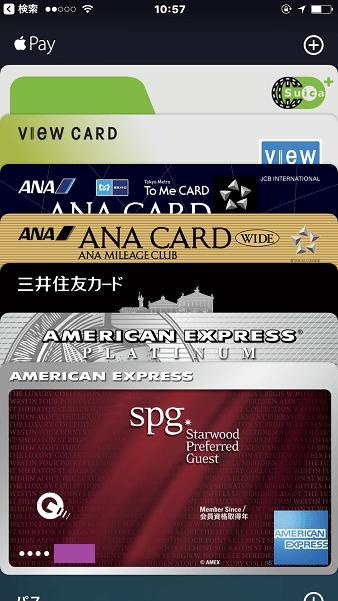 SPGアメックスを登録したApple Pay