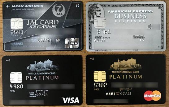 アメックス・ビジネス・プラチナとJAL・JCBカード プラチナと三井住友プラチナカード