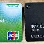 ファミマTカードのLINE Payカードへのチャージで3%還元が終了の衝撃!4月以降の対策を考察