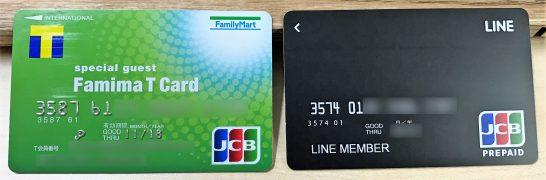 ファミマTカードとLINE Pay カード