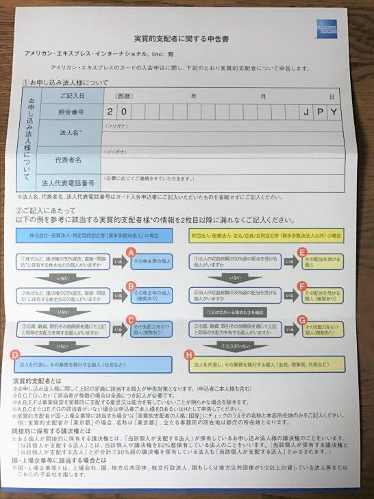 アメックス・ビジネス・カードの実質的支配者に関する申告書の裏面