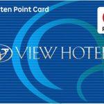 日本ビューホテルが楽天ポイントカードを導入!1%で貯めて使える!