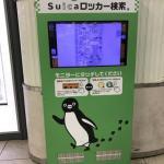 SuicaポイントがJRE POINTに統合!より一層便利にパワーアップ
